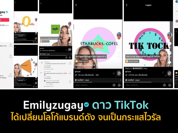 Emilyzugay ดาว TikTok ได้เปลี่ยนโลโก้แบรนด์ดัง จนเป็นกระแสไวรัล