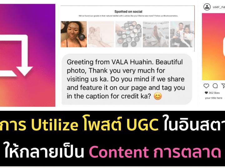 ไอเดียการ Utilize เนื้อหา UGC บน Instagram