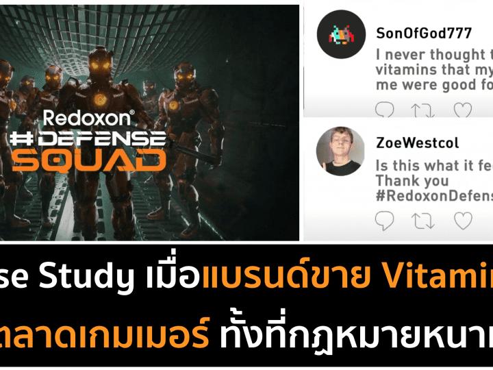 แบรนด์ Vitamins บุกตลาดเกมเมอร์
