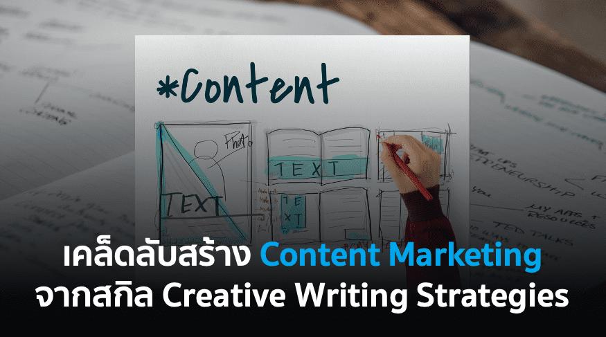 เคล็ดลับสร้าง Content Marketing จากทักษะ Creative Writing Strategies