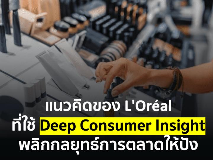 แนวคิดของ L'Oréal ที่ใช้ Deep Consumer Insight พลิกกลยุทธ์การตลาดให้ปัง