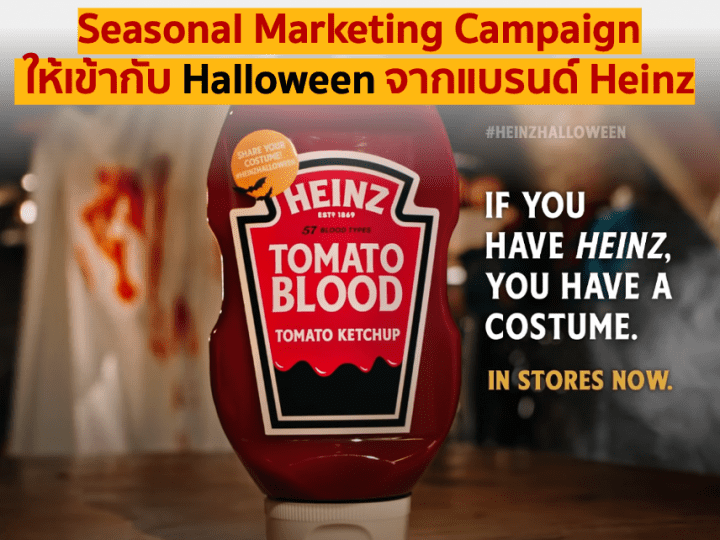 Seasonal Marketing Campaign -ให้เข้ากับ Halloween จากแบรนด์ Heinz