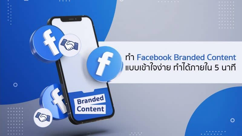 facebook banded content