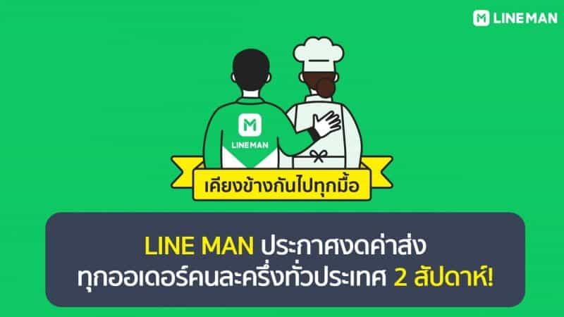 lineman คนละครึ่ง