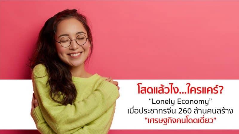lonely economy